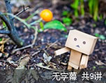 个人性格塑造技巧(无字幕)