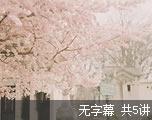 英语对话课堂(无字幕)