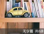 学习英语语法(无字幕)