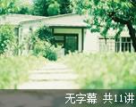 托福口语练习(无字幕)