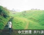新概念英语一册(中文授课)