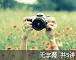 托福简况(无字幕)