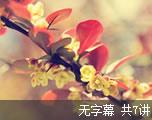 托福口语学习窍门(无字幕)