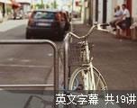 雅思阅读(英文字幕)