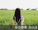 新东方CET-6(新题型)阅读(中文授课)