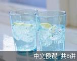外语教育网 CET-4写作冲刺(中文授课)