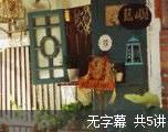 Jaime托福口语(无字幕)