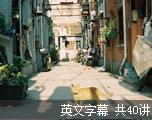雅思听力练习题(英文字幕)
