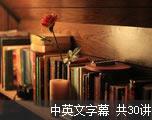 美语900句基础篇(中英文字幕)
