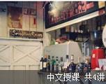 CET4精讲(中文授课)
