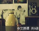 李阳疯狂英语全集高清晰(中文授课)