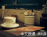 TEM4备考-东南大学副教授朱丽田(中文授课)