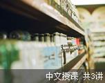 TEM4辅导-上海交大(中文授课)