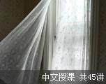大学四级听力教程(中文授课)