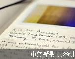 大学六级写作教程(中文授课)