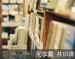 Computerized Accounting 会计电算化(无字幕)
