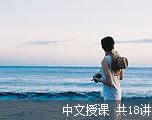 六级往年考题长难句精讲(中文授课)
