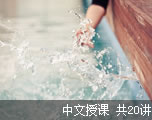 六级新题型讲解之写作(上)(中文授课)