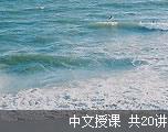 六级新题型讲解之写作(下)(中文授课)