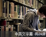 麻省理工学院公开课:算法导论(中英文字幕)
