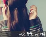 新托福词汇串讲(中文授课)