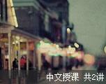 六级考试分析(中文授课)