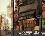 新东方雅思讲堂(中文授课)