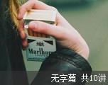 雅思口语模拟考试(上)(无字幕)