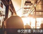 雅思阅读技巧(中文授课)