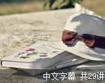 FILM RIOT 工作室:好莱坞电影特效制作教程第一季(中文字幕)