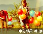 新航道-托福备考(中文授课)