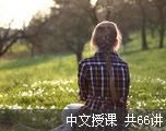 新东方大学六级听力教程(中文授课)