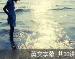 英语学习大课堂(英文字幕)