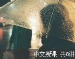 万学教育 英语四级冲刺辅导课程周冰主讲 (中文授课)