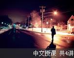 海天教育 CET-4写作 (中文授课)