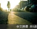 江涛英语 英语四级听力讲座(中文授课)