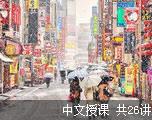 上海交大 英语四级一路通 (中文授课)