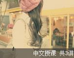 英语六级考前词汇串讲(中文授课)