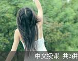CET-6核心词根(中文授课)