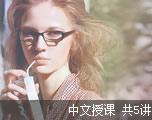 手把手教四六级作文(中文授课)