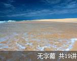 Written Business Communication 商业写作沟通(无字幕)