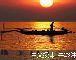 宫东风2009年考研英语阅读强化课程(中文授课)