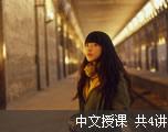吴耀武2012年考研英语词汇(中文授课)