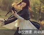 刘晓峰2013年考研英语基础阅读(中文授课)