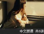 蒋军虎2012年考研英语长难句(中文授课)