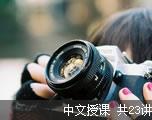 宫东风2009年考研词汇班(中文授课)