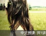 2011年考研英语备考注意事项(中文授课)