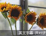 洪恩巴迪英文童谣(英文字幕)