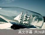 英语儿歌集锦(英文字幕)