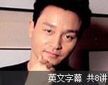 张国荣生前英语采访集合(英文字幕)